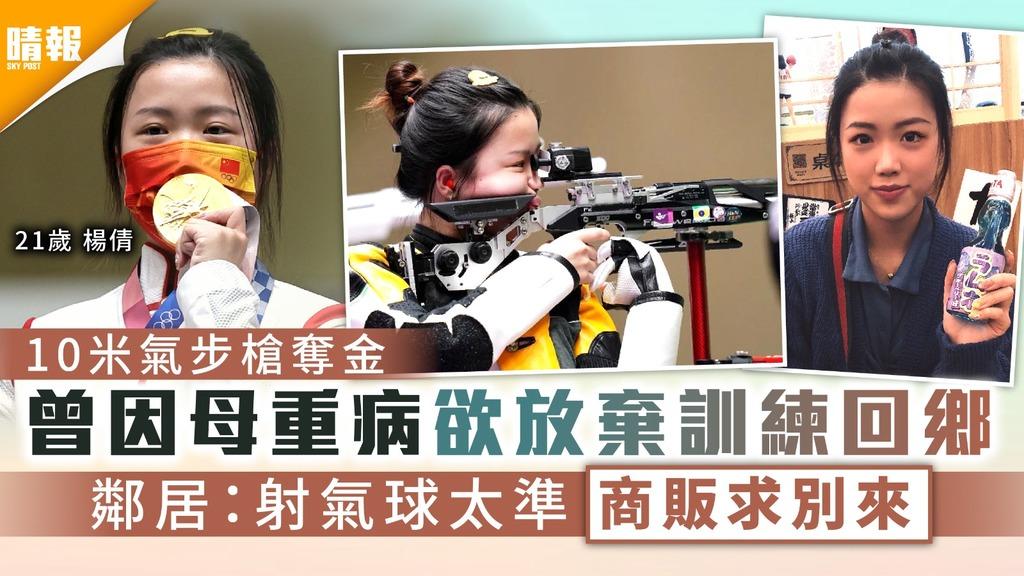東京奧運|中國第一金楊倩曾因母重病欲放棄訓練回鄉 鄰居:射氣球太準商販求別來