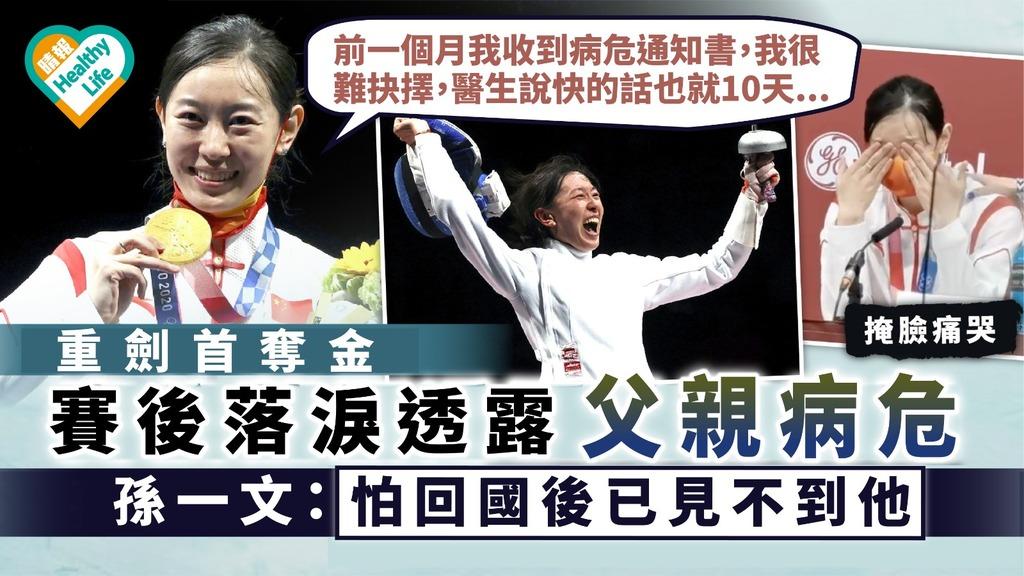 東京奧運 孫一文重劍首奪金 賽後落淚透露父親病重陷兩難:怕回國後已見不到他