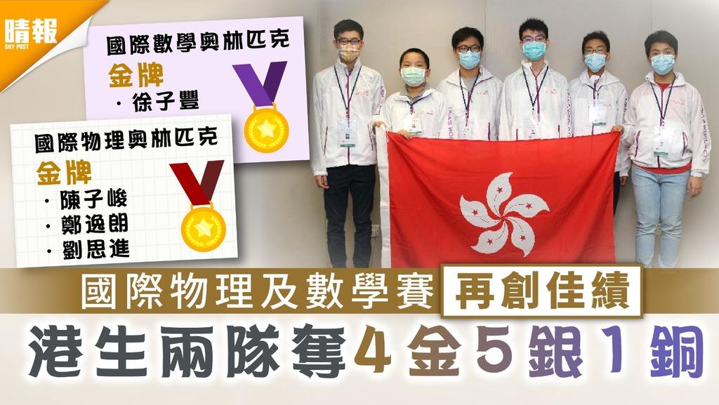 揚威國際|參與國際物理及數學賽 港生兩隊奪4金5銀1銅