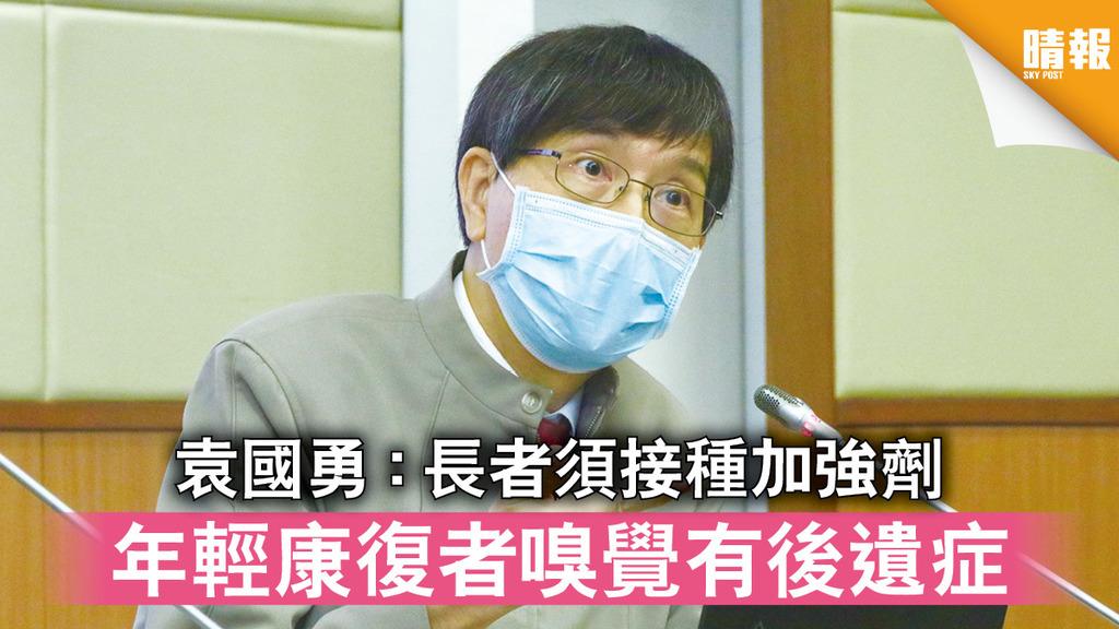 新冠疫苗|袁國勇:長者須接種加強劑 年輕康復者嗅覺有後遺症