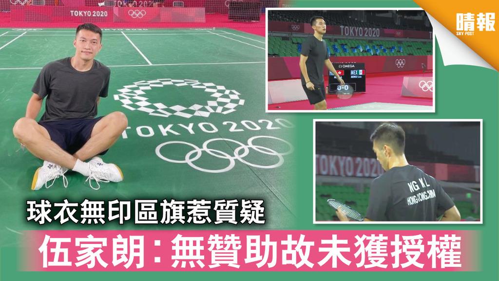 東京奧運|球衣無印區旗惹質疑 伍家朗︰無贊助故未獲授權