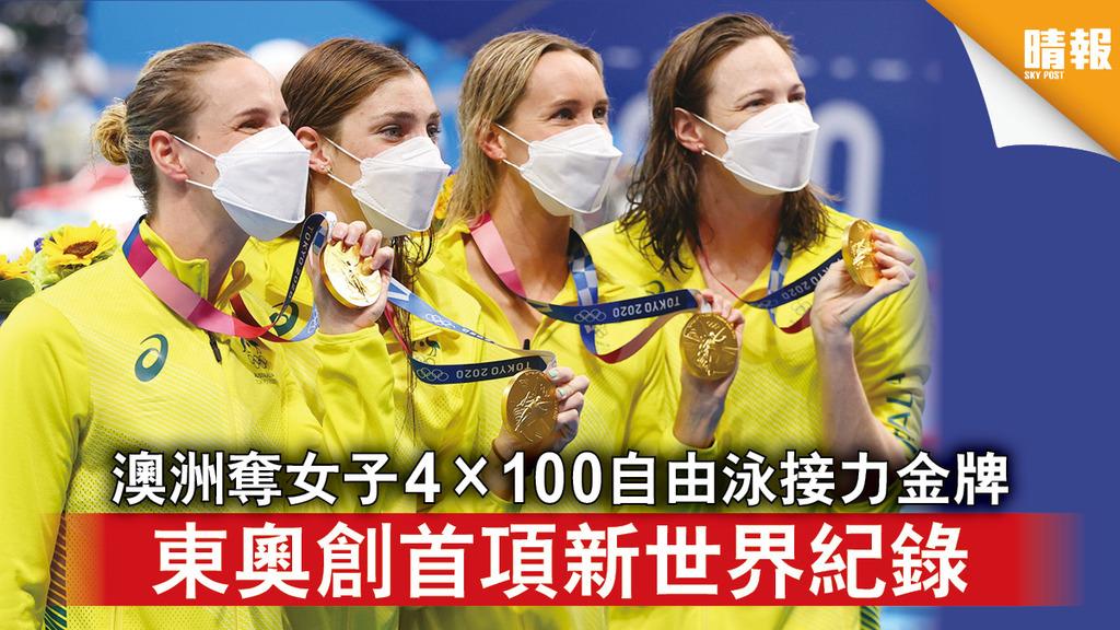 東京奧運 澳洲奪女子4×100自由泳接力金牌 東奧創首項新世界紀錄