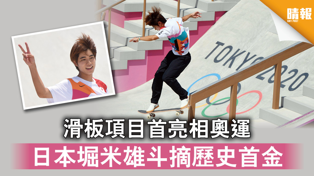 東京奧運 滑板項目首亮相奧運 日本堀米雄斗摘歷史首金