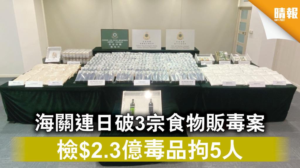 販運毒品 海關連日破3宗食物販毒案 檢$2.3億毒品拘5人