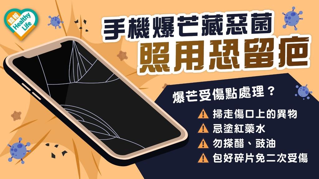 健康危機 │ 手機爆芒照用 隨時感染惡菌 碎片刺入真皮層或永久留疤