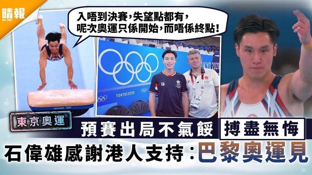 東京奧運|預賽出局不氣餒 「跳馬王子」石偉雄︰巴黎奧運見