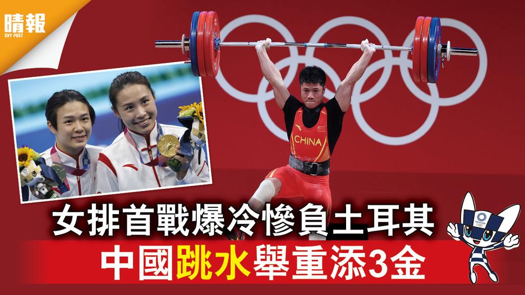 東京奧運‧中國隊賽果全面睇丨女排首戰爆冷慘負土耳其 中國跳水舉重添3金