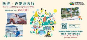 「藝遊.香港」慈善行 籌款助殘疾人士