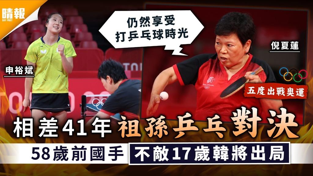 東京奧運|相差41年祖孫乒乓對決 58歲前國手不敵17歲韓將出局