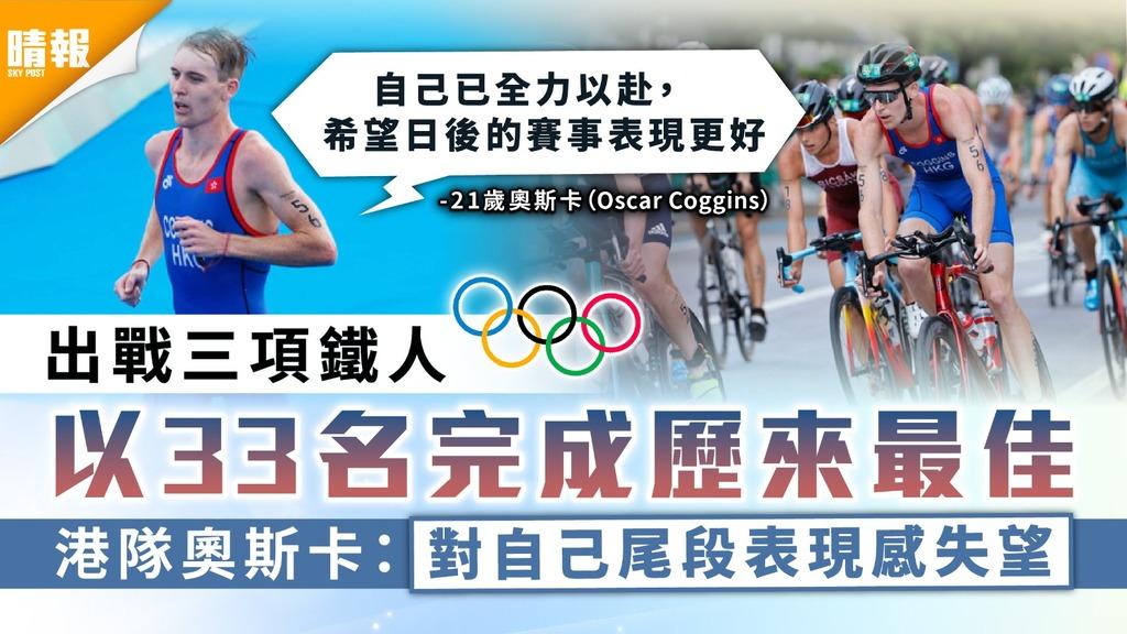 東京奧運 港隊奧斯卡出戰三項鐵人以33名完成歷來最佳 挪威奪金牌