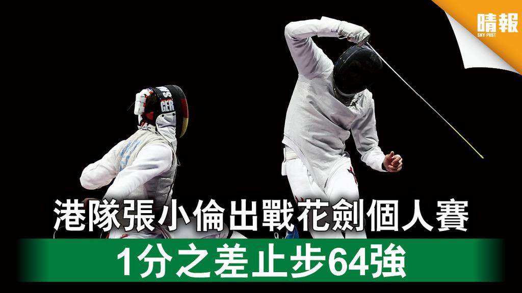 東京奧運|港隊張小倫出戰花劍個人賽 1分之差止步64強