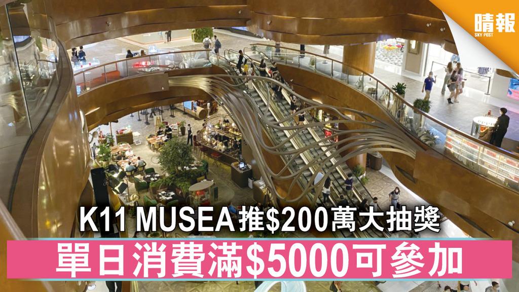 電子消費券|K11 MUSEA推$200萬大抽獎 單日消費滿$5000可參加