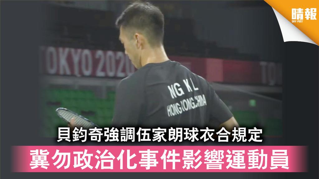 東京奧運 貝鈞奇強調伍家朗球衣合規定 冀勿政治化事件影響運動員