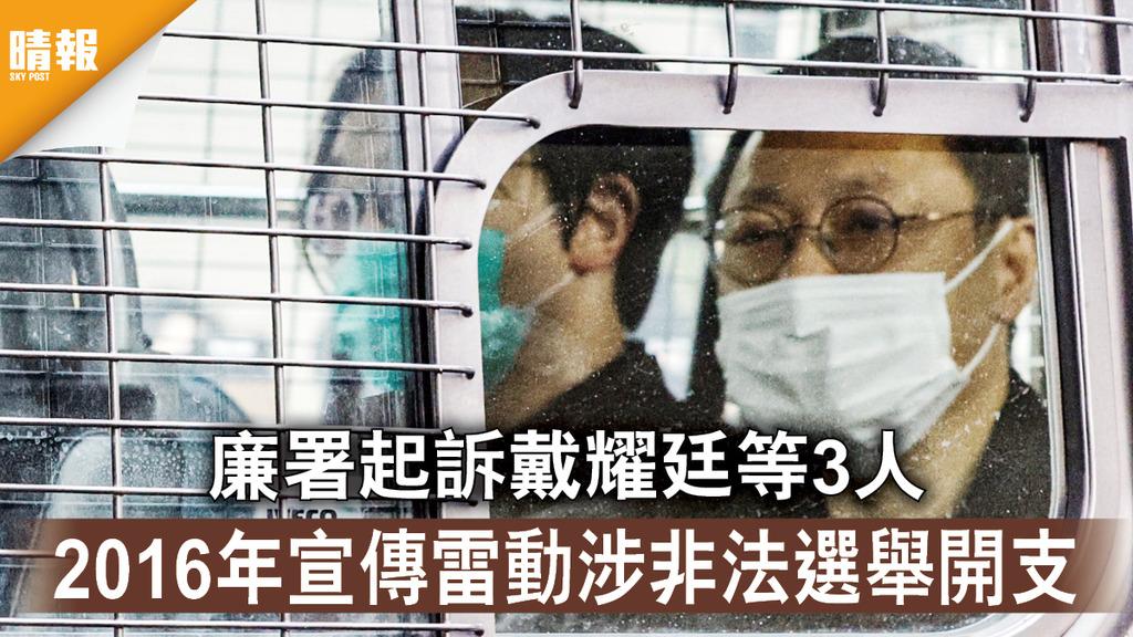 雷動計劃|廉署起訴戴耀廷等3人 2016年宣傳雷動涉非法選舉開支