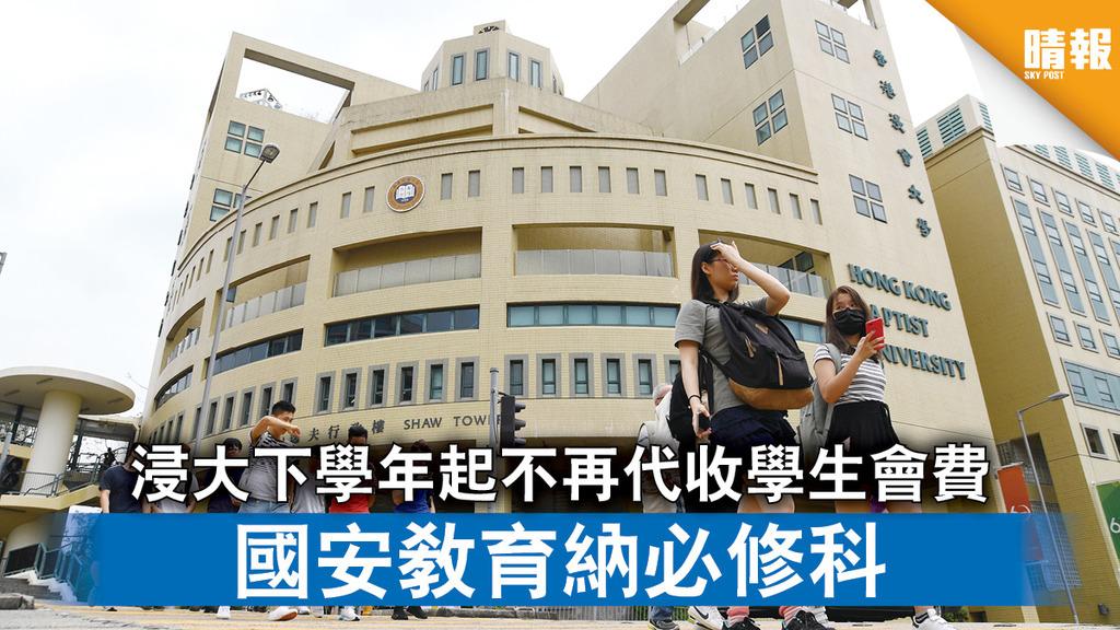 香港國安法|浸大下學年起不再代收學生會費 國安教育納必修科