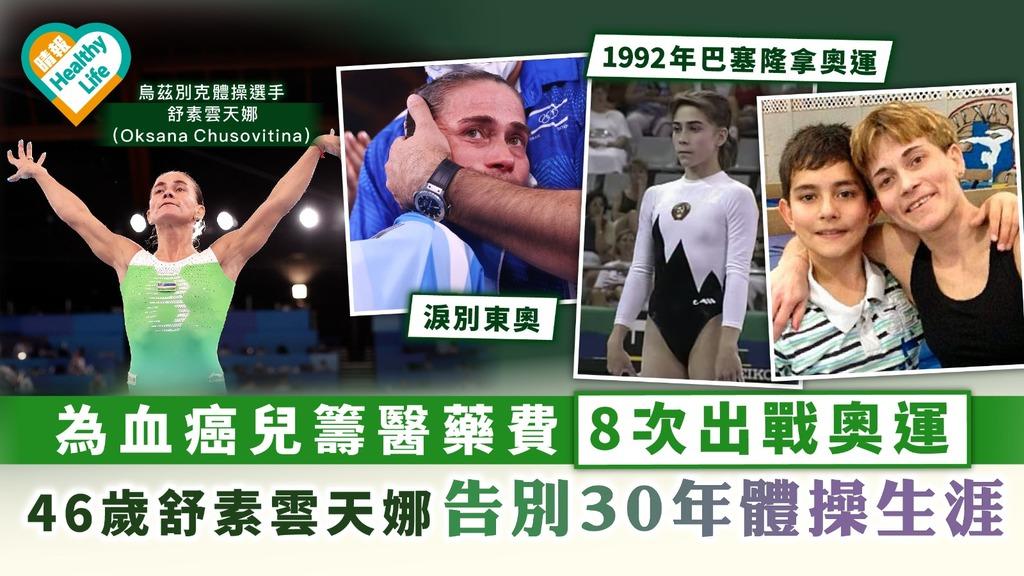 東京奧運 為血癌兒籌醫藥費8次出戰奧運 46歲舒素雲天娜告別30年體操生涯