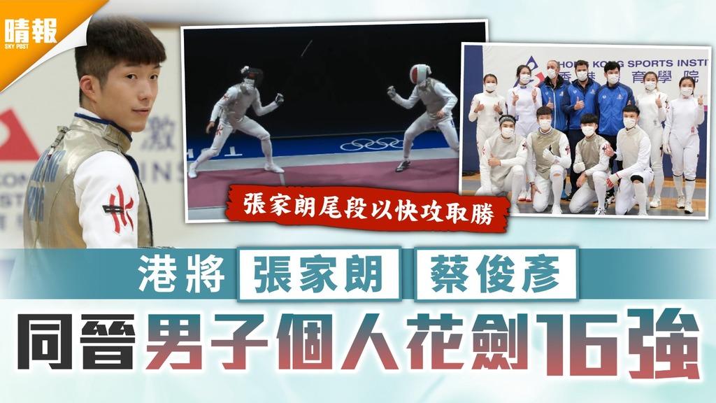 東京奧運|港將張家朗蔡俊彥 同晉男子個人花劍16強