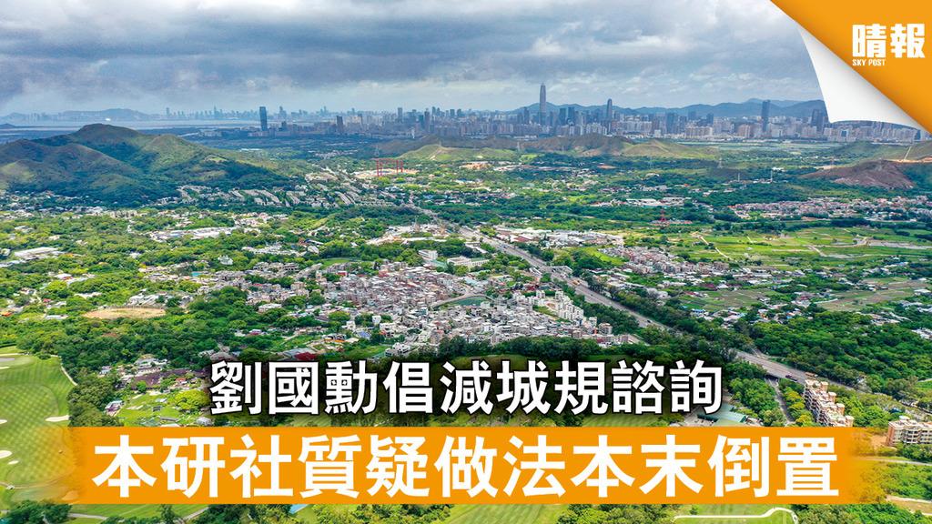 土地問題|劉國勳倡減城規諮詢 本研社質疑做法本末倒置