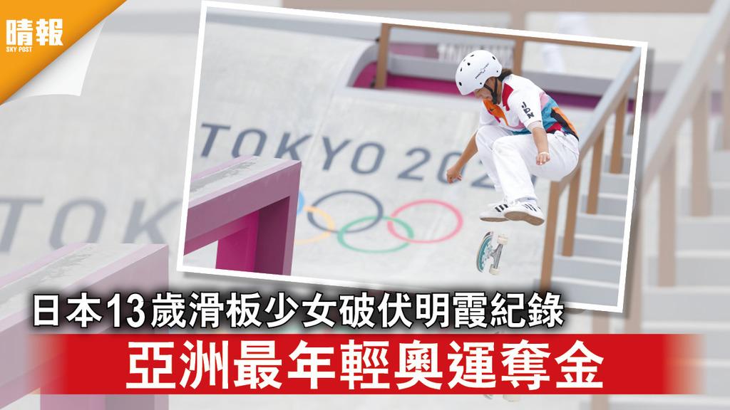 東京奧運|日本13歲滑板少女破伏明霞紀錄 亞洲最年輕奧運奪金