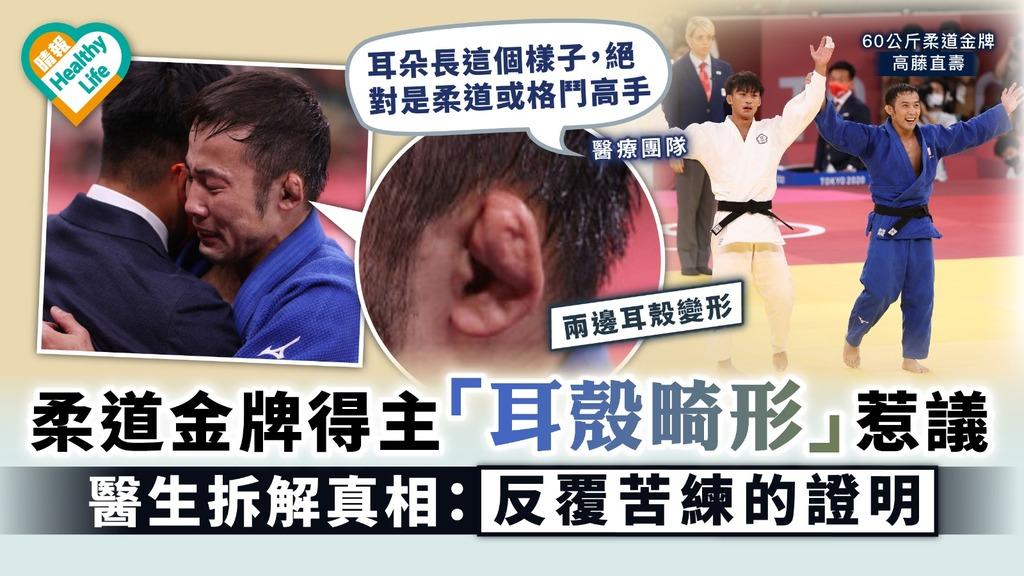 東京奧運|柔道金牌得主「耳殼畸形」惹議 醫生拆解真相:反覆苦練的證明