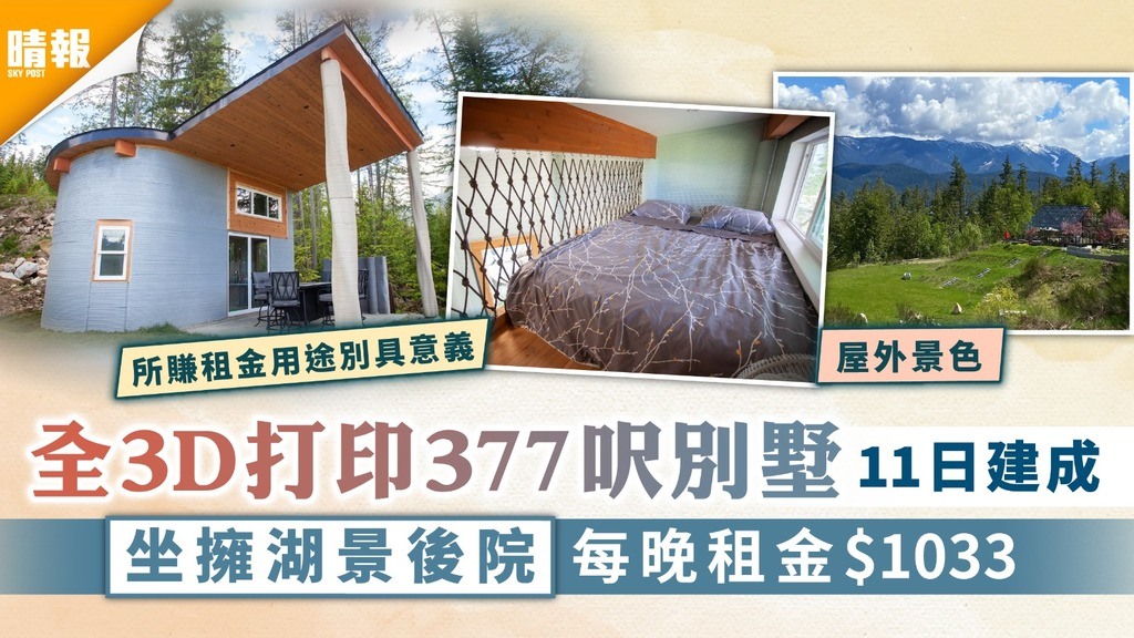 3D打印住宅 全3D打印377呎別墅11日建成 坐擁湖景後院每晚租金$1033