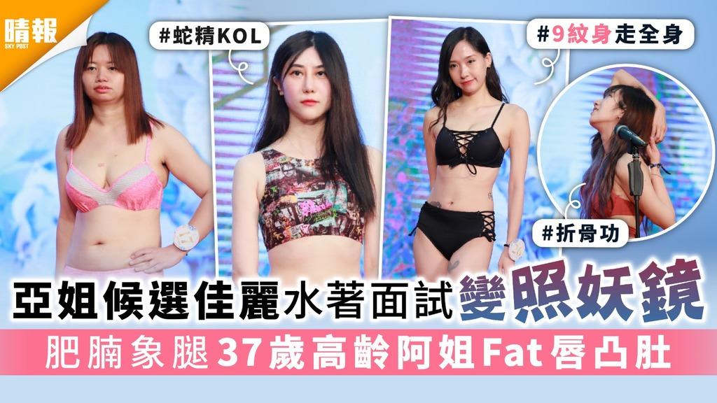 亞姐候選佳麗水著面試變照妖鏡 肥腩象腿 37歲高齡阿姐Fat唇凸肚