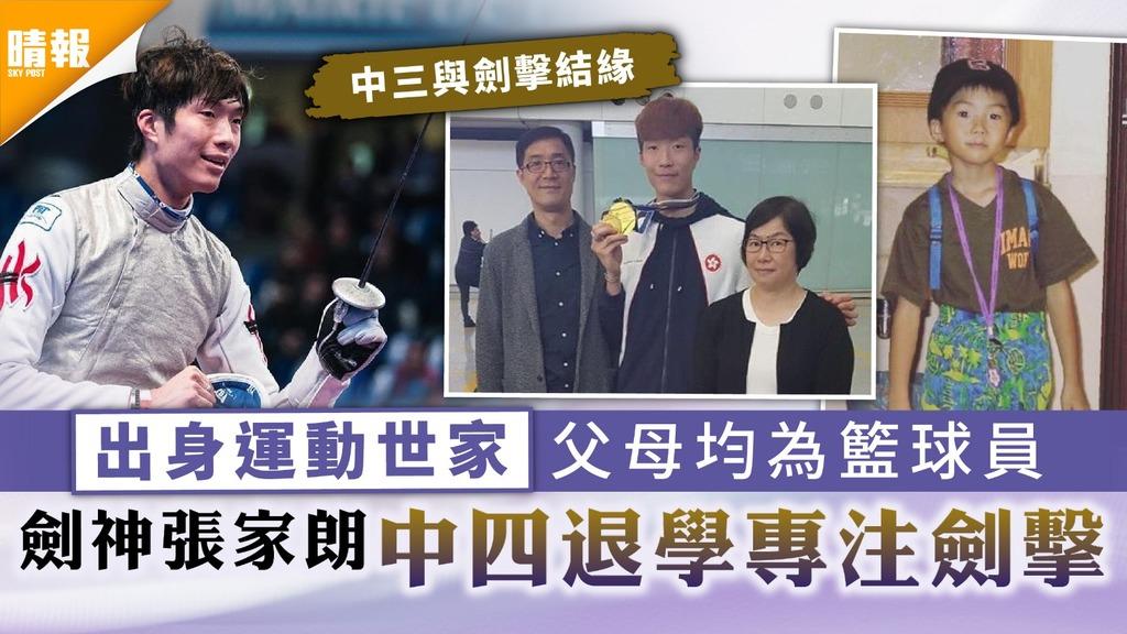 東京奧運|出身運動世家父母均為籃球員 劍神張家朗中四退學專注劍擊