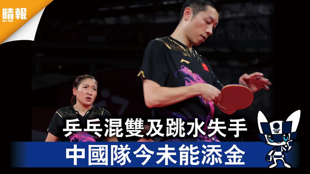 東京奧運‧中國隊賽果全面睇|乒乓混雙及跳水失手 中國隊今未能添金