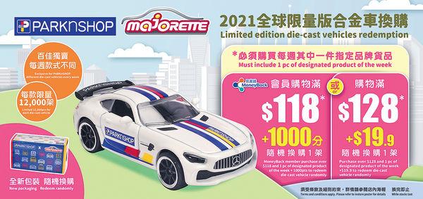 百佳 × Majorette 20款新合金車回歸