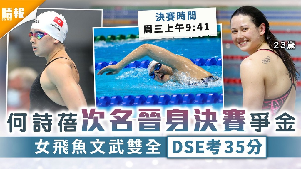 東京奧運|何詩蓓次名晉身決賽爭金 女飛魚文武雙全DSE考35分