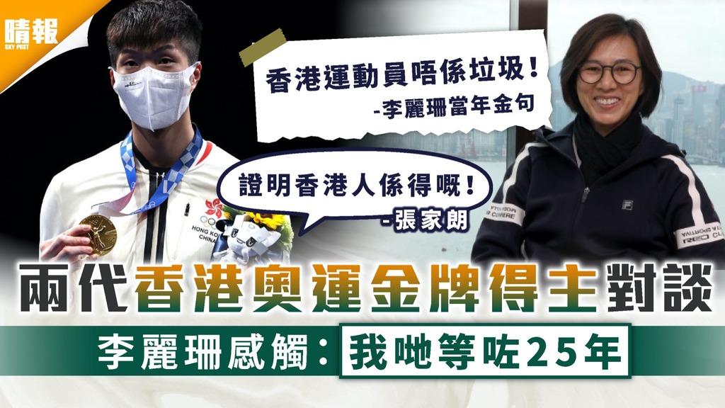 張家朗奪金|兩代香港奧運金牌得主對談 李麗珊感觸:我哋等咗25年