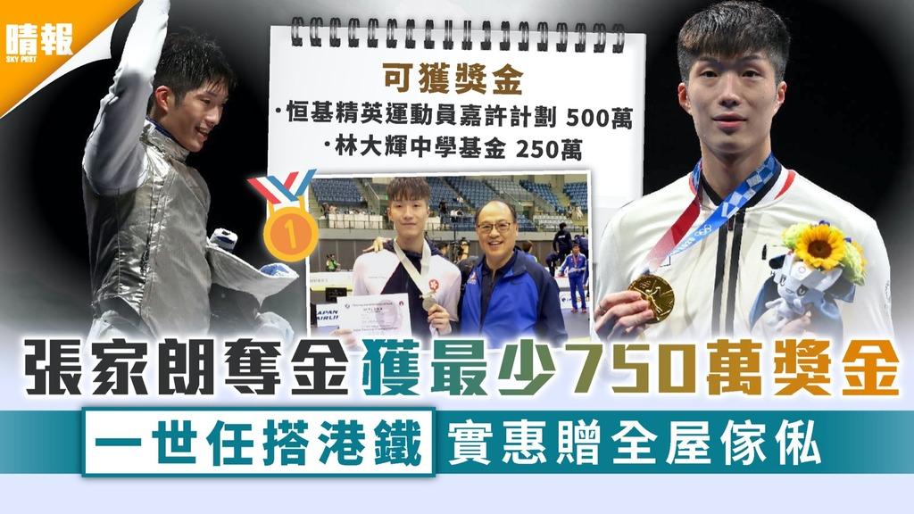 東京奧運|張家朗奪金獲最少750萬獎金 一世免費搭港鐵 實惠贈全屋傢俬
