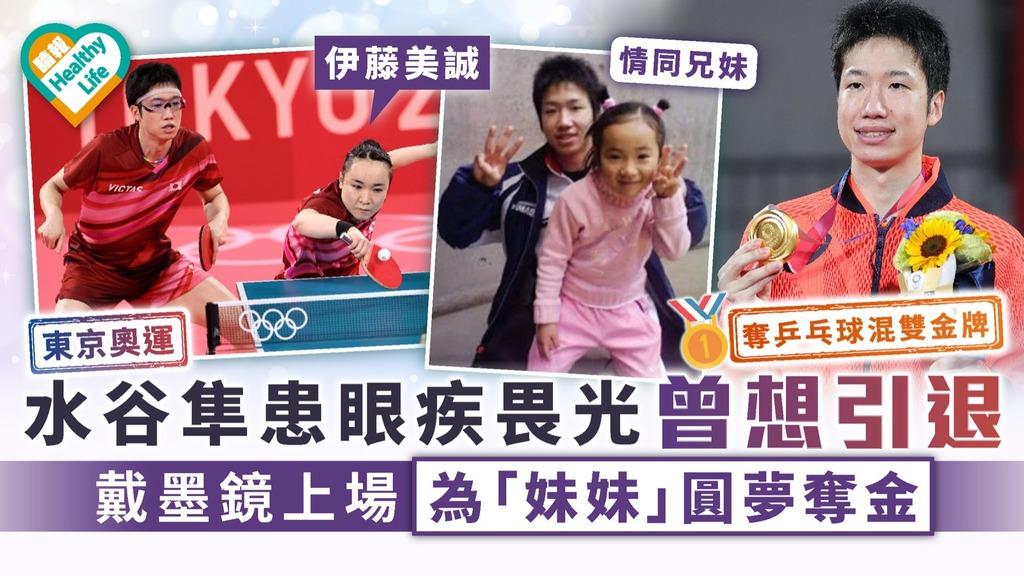 東京奧運|水谷隼患眼疾畏光曾想引退 戴墨鏡上場為「妹妹」圓夢奪金