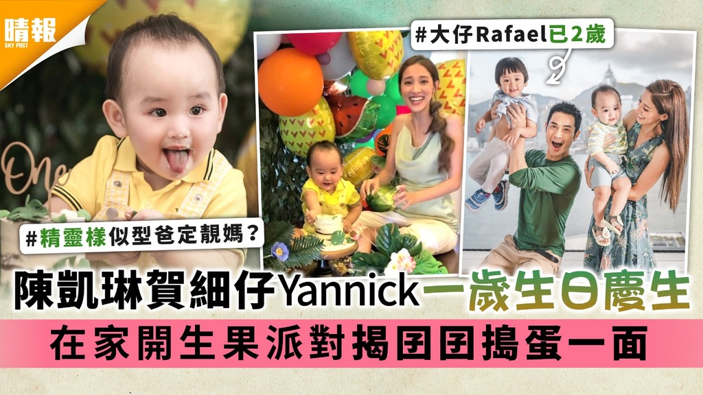 陳凱琳賀細仔Yannick一歲生日慶生 在家開生果派對揭囝囝搗蛋一面