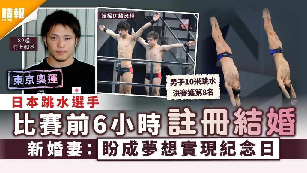 東京奧運|日本跳水選手比賽前6小時註冊結婚 新婚妻:盼成夢想實現紀念日