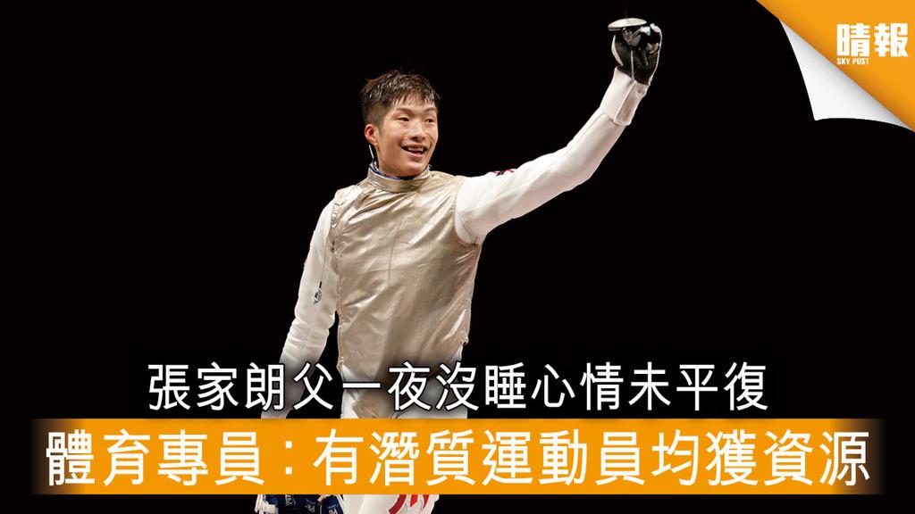 東京奧運 張家朗父一夜沒睡心情未平復 體育專員:有潛質運動員均獲資源