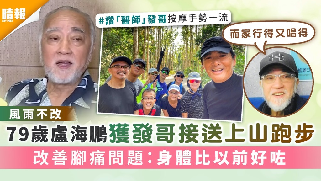 風雨不改|79歲盧海鵬獲發哥接送上山跑步 改善腳痛問題:身體比以前好咗