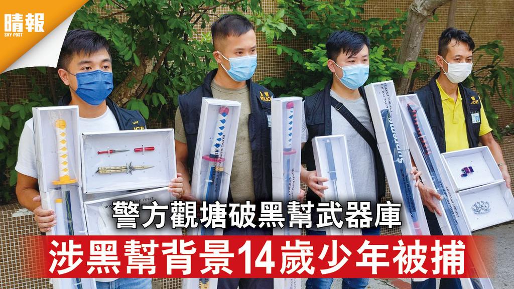 香港治安|警方觀塘破黑幫武器庫 涉黑幫背景14歲少年被捕