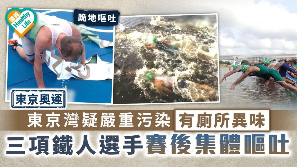 東京奧運|東京灣疑嚴重污染有廁所異味 三項鐵人選手賽後集體嘔吐