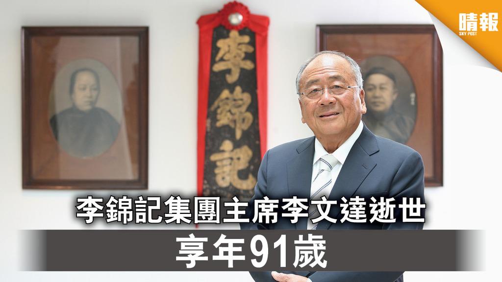 蠔油大王 李錦記集團主席李文達逝世 享年91歲