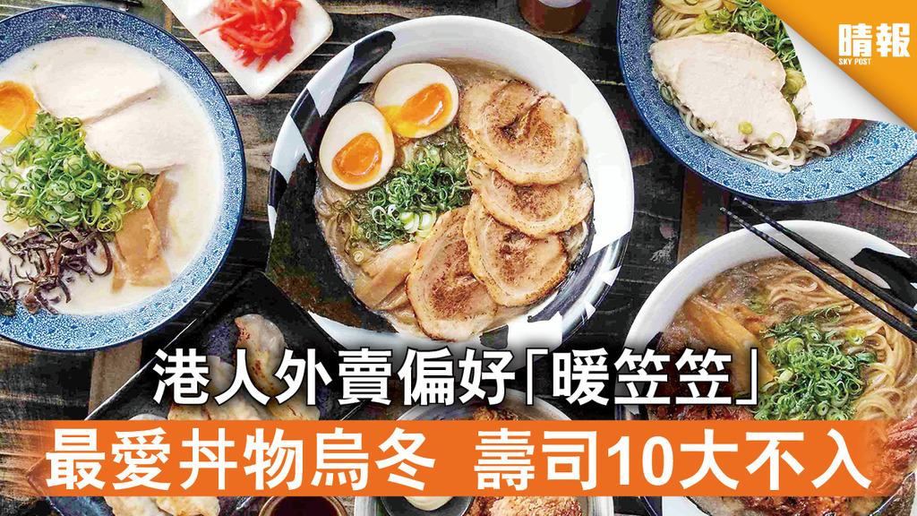 外賣美食 港人外賣偏好「暖笠笠」 最愛丼物烏冬 壽司10大不入
