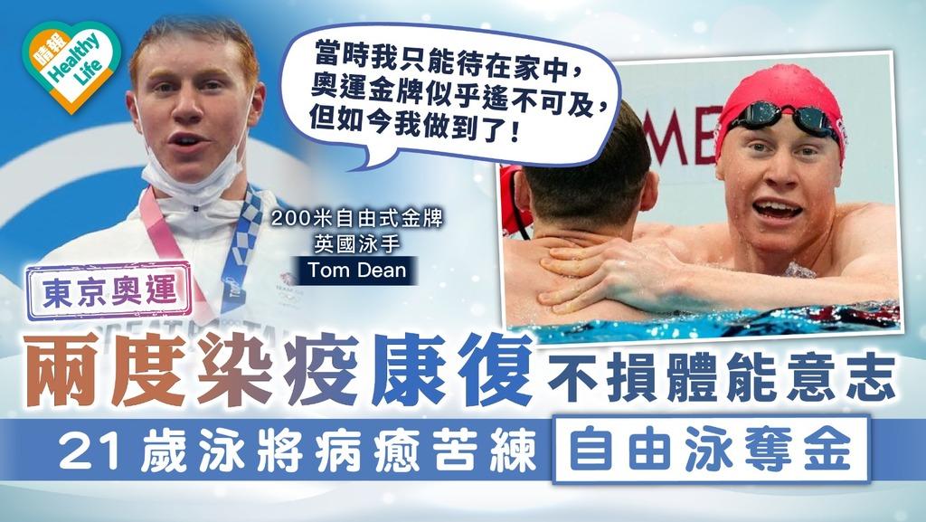 東京奧運|兩度染疫康復不損體能意志 21歲泳將病癒苦練自由泳奪金