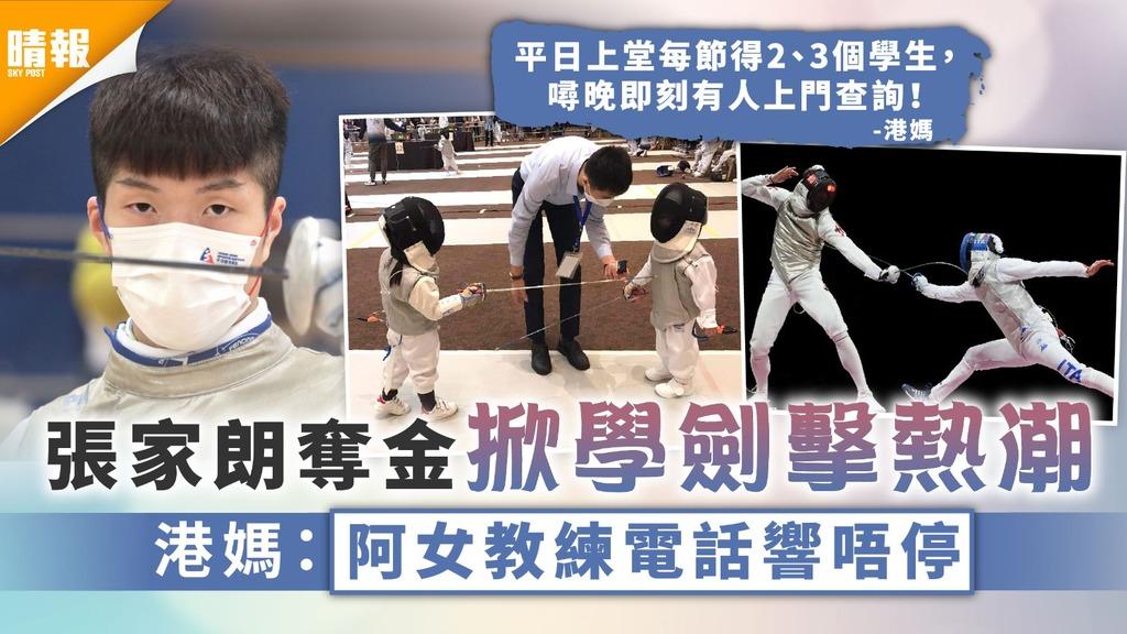 東京奧運|張家朗奪金掀學劍擊熱潮 港媽:阿女教練電話響唔停