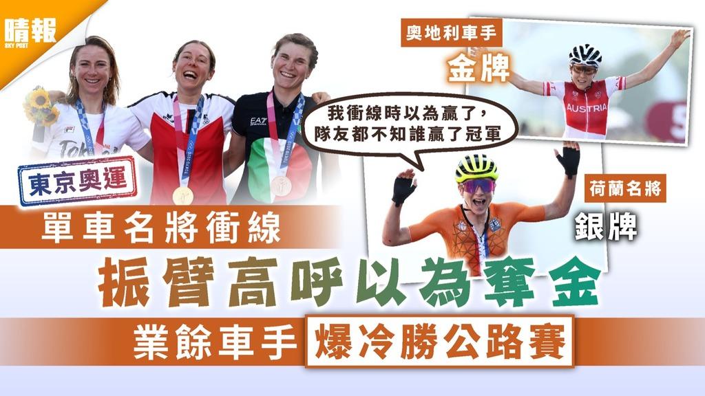 東京奧運|單車名將衝線振臂高呼以為奪金 業餘車手爆冷勝公路賽