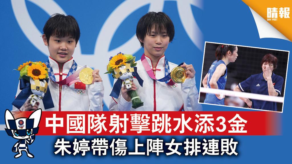 東京奧運‧中國隊賽果全面睇 中國隊射擊跳水添3金 朱婷帶傷上陣女排連敗