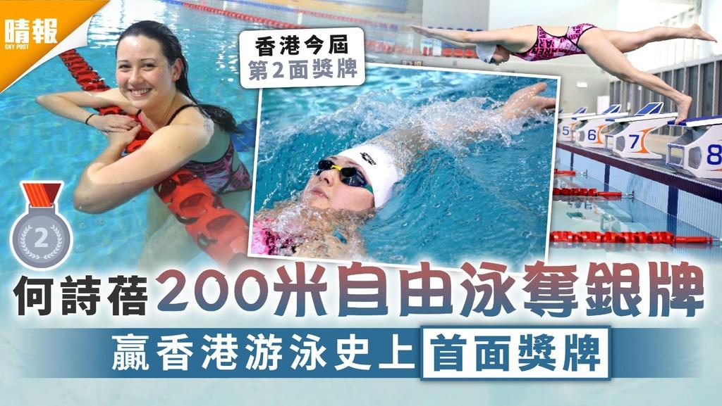 東京奧運|何詩蓓200米自由泳奪銀牌 贏香港游泳史上首面獎牌