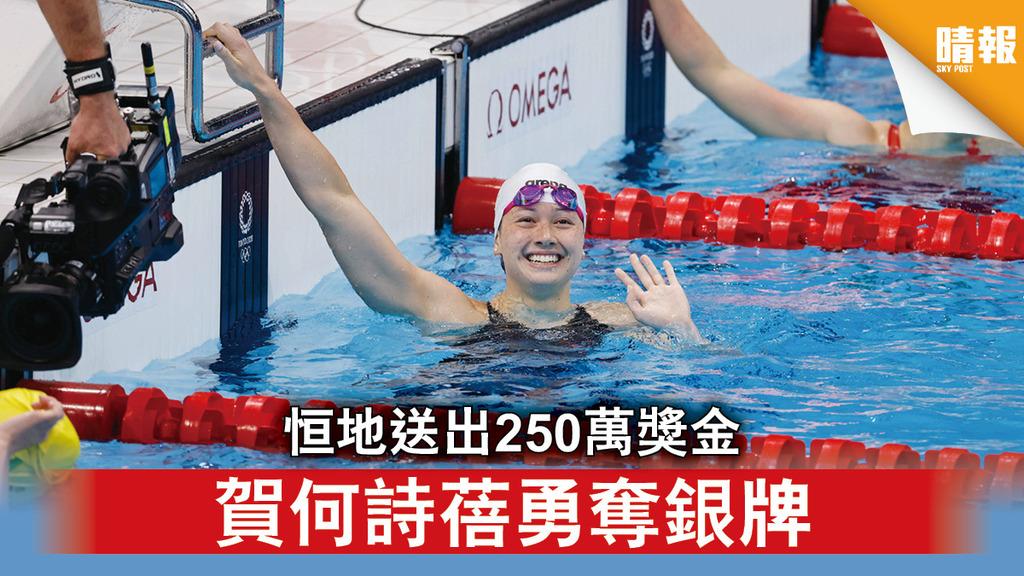 東京奧運 恒地送出250萬獎金 賀何詩蓓勇奪銀牌