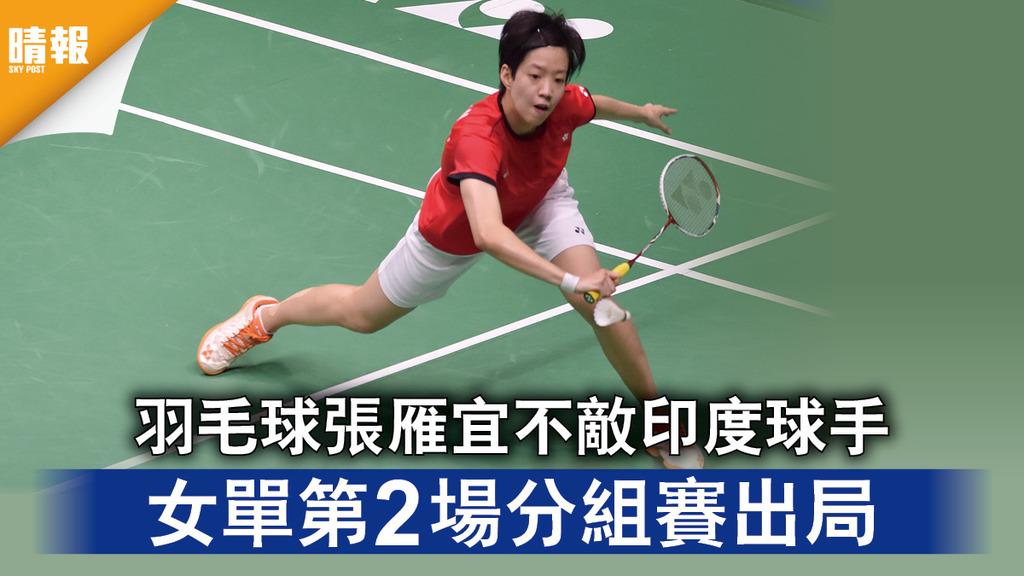 東京奧運|羽毛球張雁宜不敵印度球手 女單第2場分組賽出局