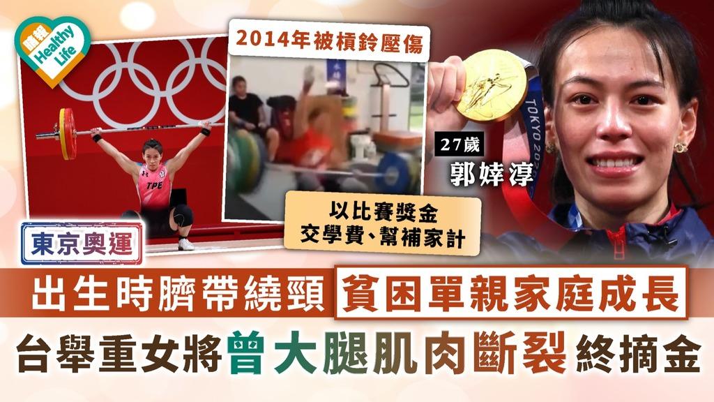 東京奧運|出生時臍帶繞頸貧困單親家庭成長 台舉重女將曾大腿肌肉斷裂終摘金