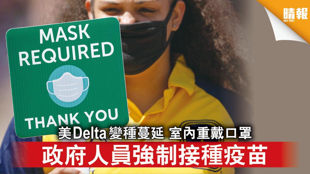 新冠肺炎 美Delta變種蔓延 室內重戴口罩 政府人員強制接種疫苗